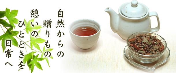 自然からの贈りもの憩いのひとときを日常へ お茶 健康茶 岡山