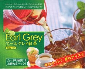 スッキリごぼう茶20p