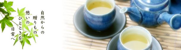 おすすめの商品  お茶 健康茶 岡山