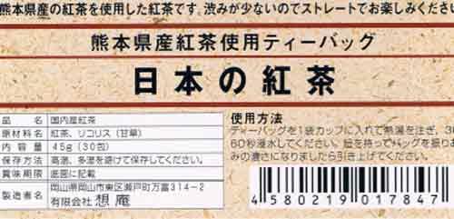 熊本県産紅茶30p