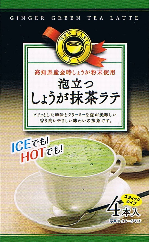 泡立つしょうが抹茶ラテ4p
