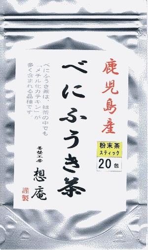 鹿児島産べにふうき茶20p