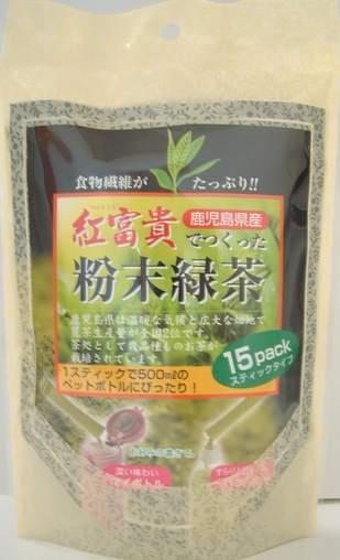 紅富貴で作った粉末緑茶15p