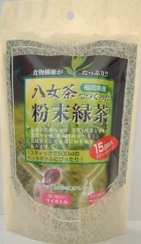 八女茶で作った粉末緑茶15p