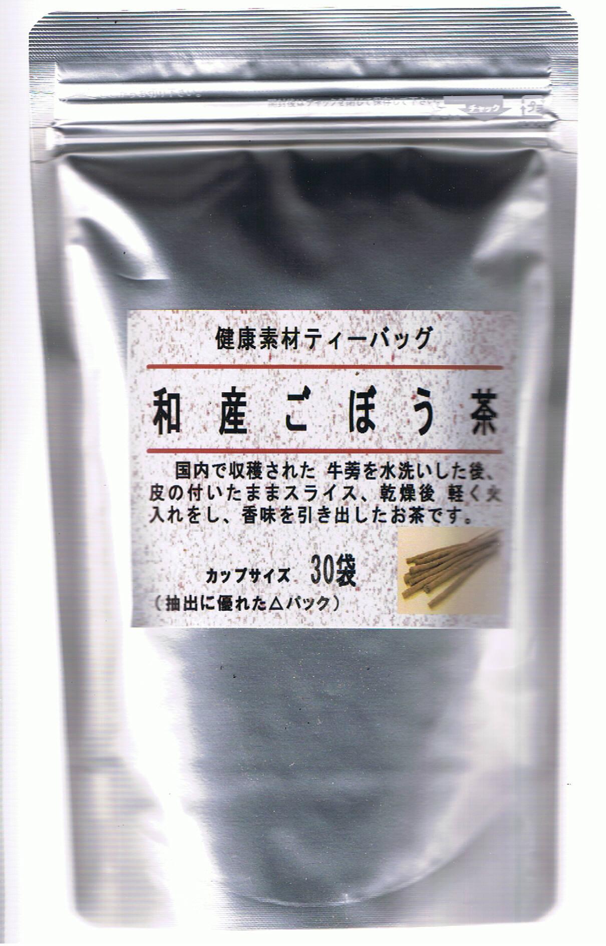 和産ごぼう茶30p