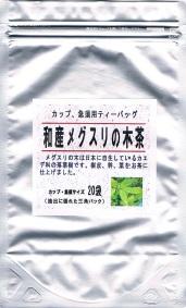 和産メグスリの木茶20p