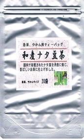 和産ナタ豆茶20p