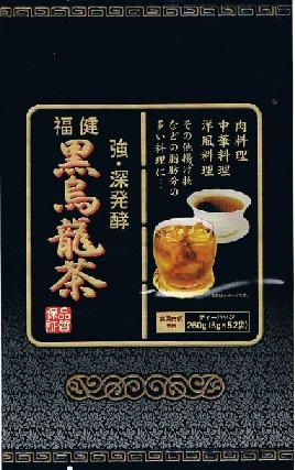 黒烏龍茶52p