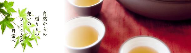 和漢(薬草)茶  お茶 健康茶 岡山