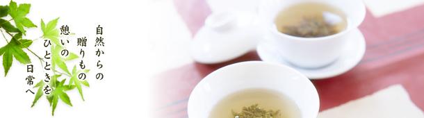 会社理念・代表ご挨拶  お茶 健康茶 岡山