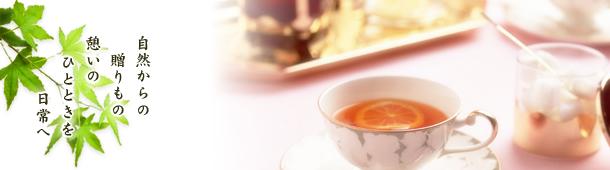 お客様の声  お茶 健康茶 岡山